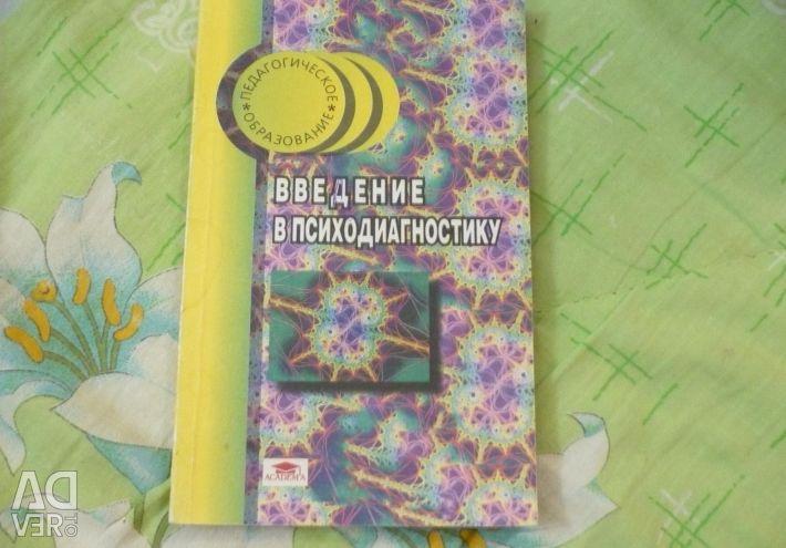 Ψυχοδιαγνωστικά Βιβλία