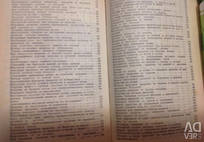 The book is a Russian folk medicine author by PM Kurenno