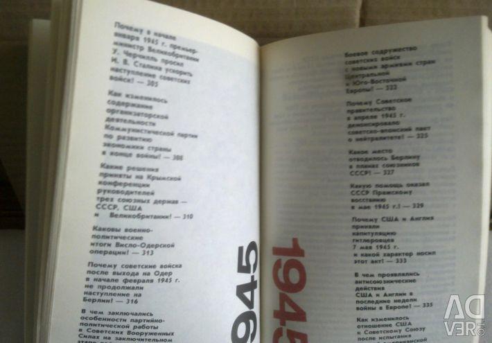 Книги о В.О.В. (1941-1945 г.)