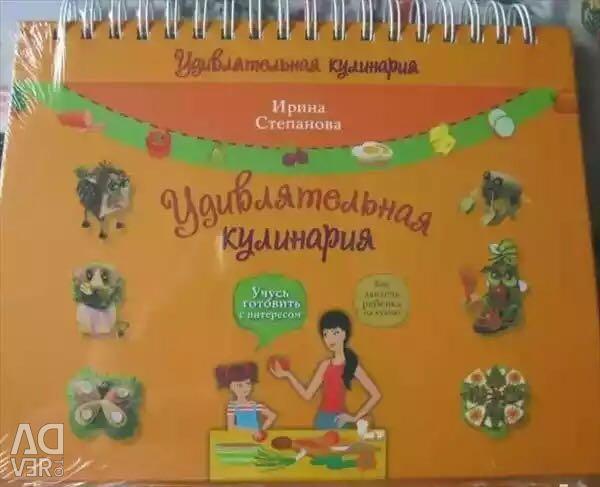 I. Stepanova. Amazing Cooking. New. Exchange.