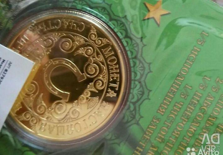 Щаслива монета