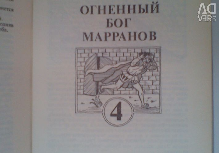 A. Volkov 3 and 4 books of the series The Wizard of the Emerald