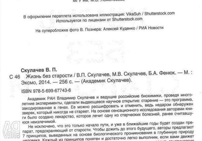 Η ζωή χωρίς γήρας. Skulachev V., Skulachev M.