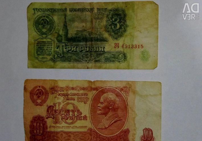 Soviet paper money (USSR)
