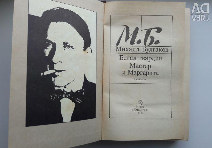 Bulgakov M-Master and Margarita, White Guard 1988