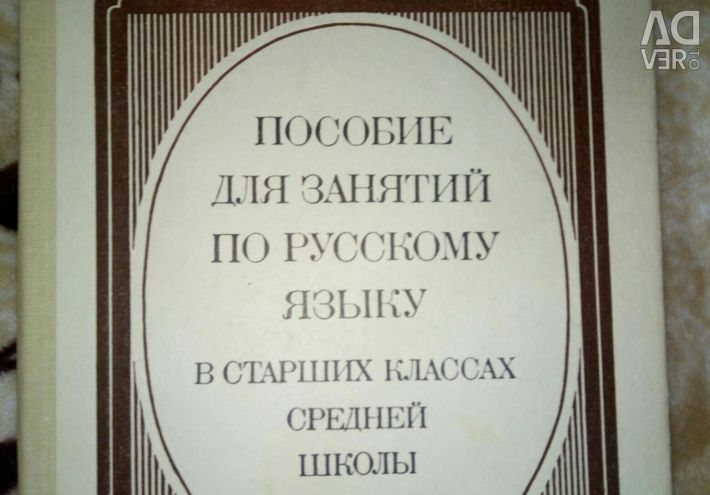 Russian language in high school