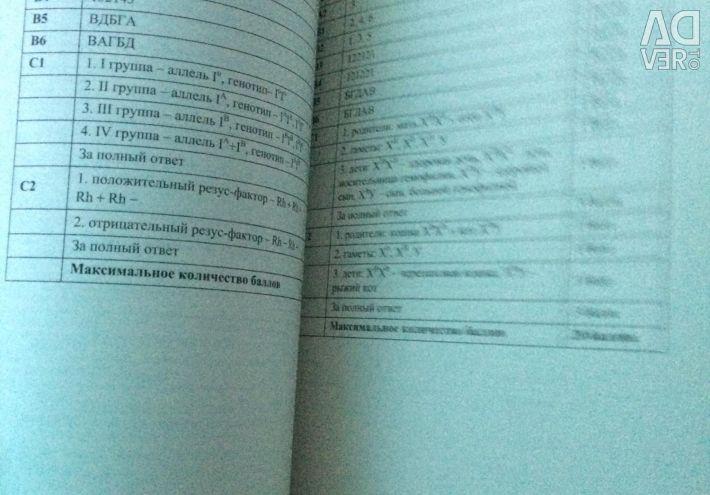 Books on ege biology