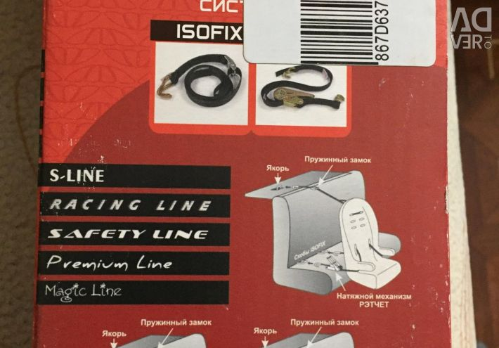 Система крепления автокресла ISO fix/latch