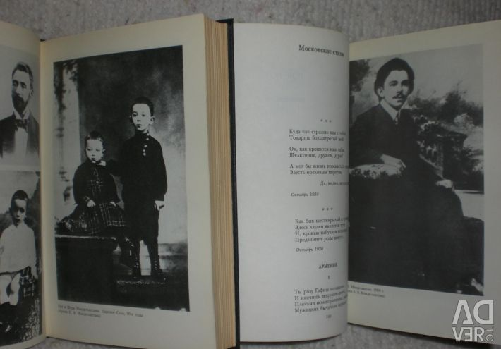 Осип Мандельштам. Собрание сочинений в 2-х томах