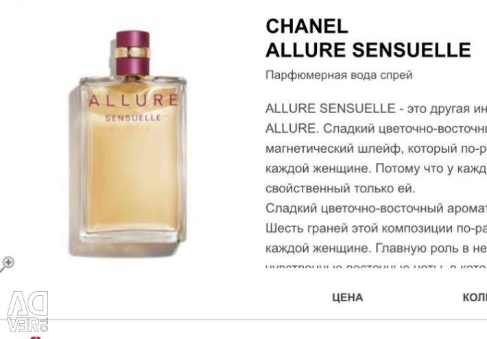 Perfume CHANEL Allure Sensuelle 100 ml original