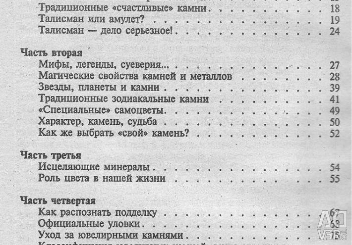 Gemstones: θεραπευτές και φυλακτές. Α. Slychnaya