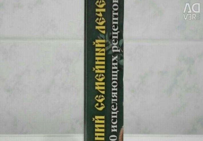 Βιβλίο θεραπείας