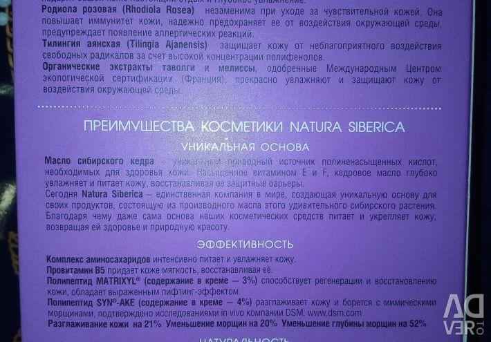 Face cream for sensitive skin 50ml
