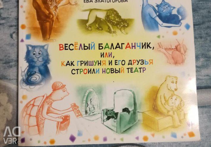 Neşeli kabin veya Grishunya ve arkadaşları st gibi