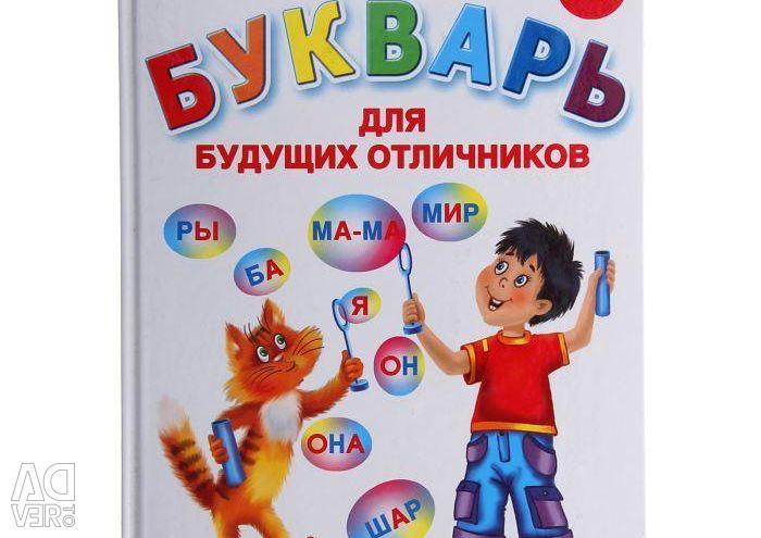 Буквар для майбутніх відмінників. Автор: Жукова О.С.