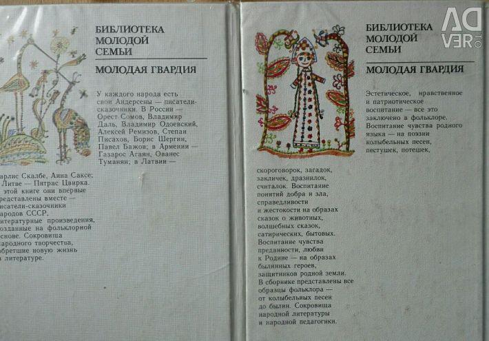 Παραμύθια της Βυλίνας Τραγούδια Ποιήματα Ρωσική ξένη