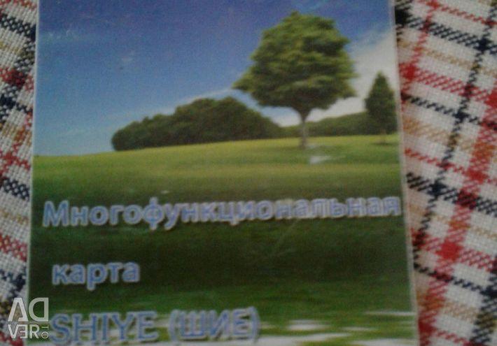 Shiye Multifunctional Card