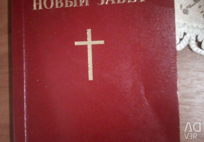 Νέα Διαθήκη