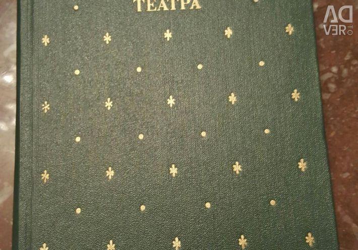Ιστορία του ρωσικού θεάτρου σε 7 τόμους.