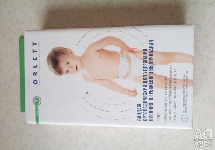 Children's bandage from umbilical hernia