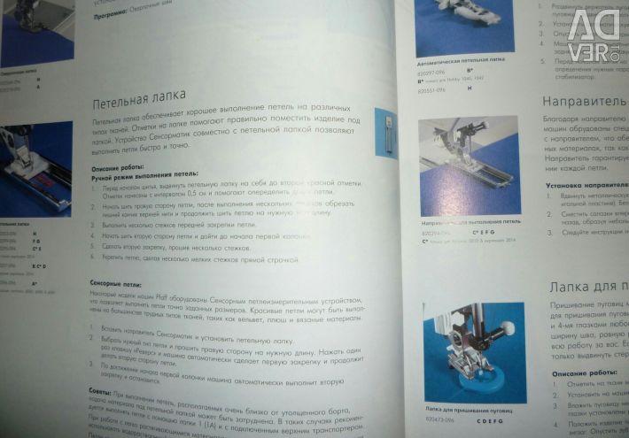 PFAFF accessories catalog
