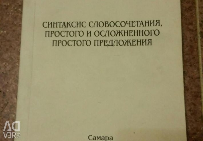 A Handbook for Linguistic Students