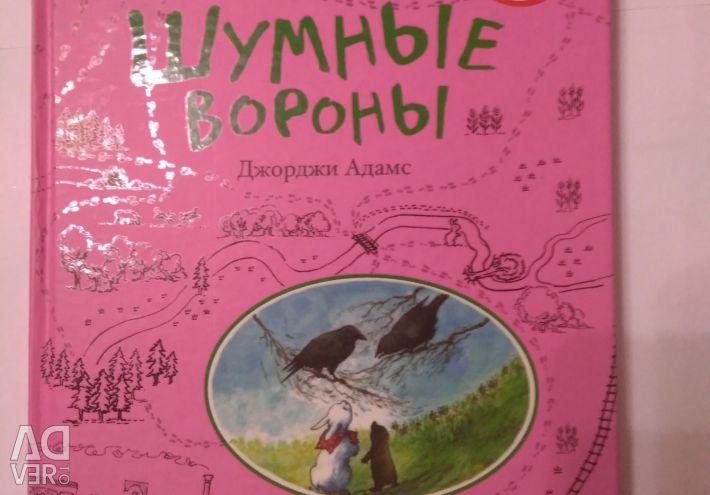 Βιβλίο θορυβώδη κοράκια