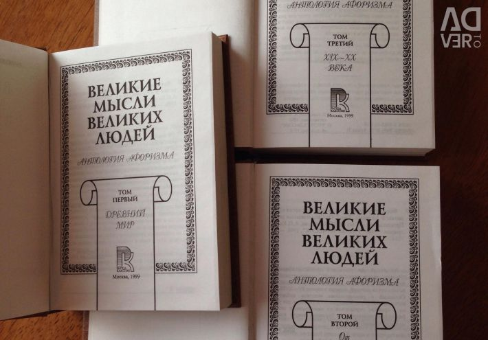 Anthology of aphorism in 3 volumes