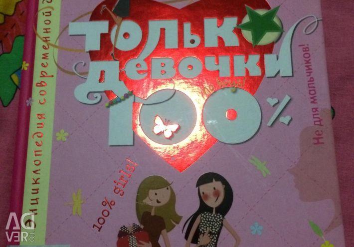 Βιβλίο για κορίτσια
