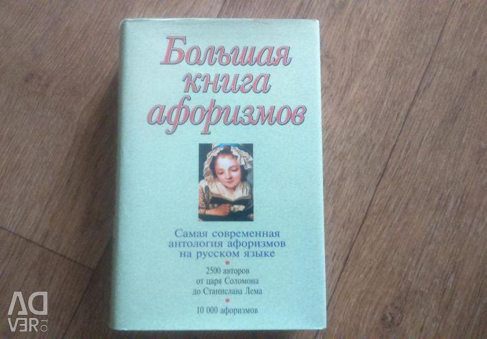Книга - отличный Новогодний подарок!