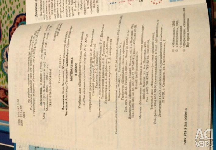 Учебник математика 5 класс