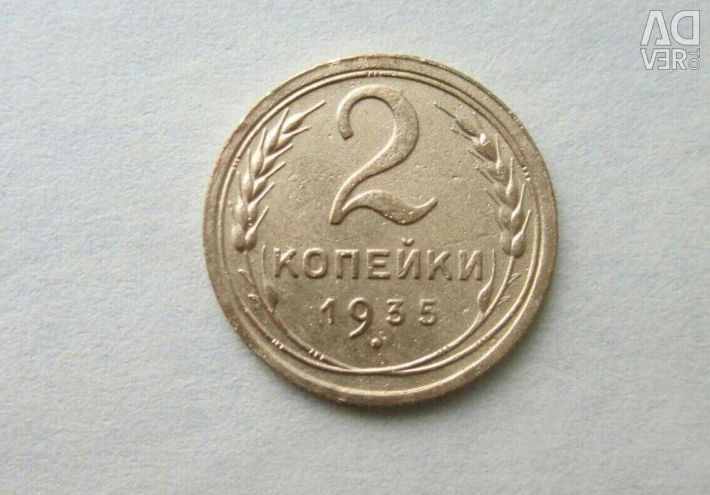 Coins of the USSR 2 kopeks of 1935