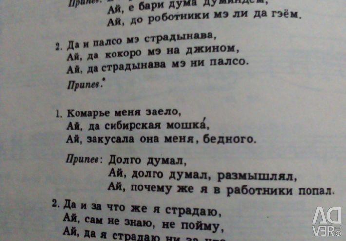 Rus çingenelerin türküleri