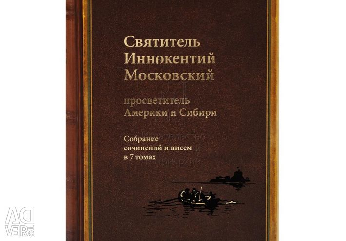 St. Innocent of Moscow essays, letters T. 1-3