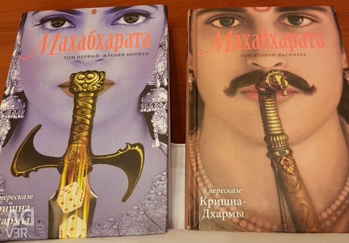 Mahabharata, Krishna-Dharma'nın yeniden inşasında. İki ciltlik baskısı