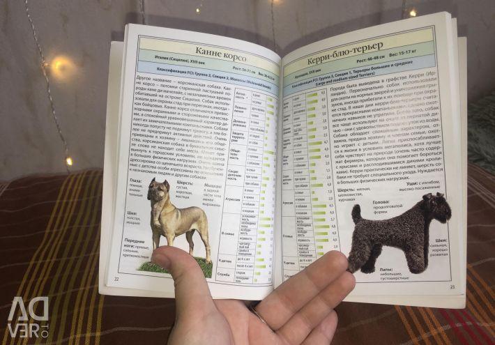 Μικρή Εγκυκλοπαίδεια ,, Σκύλοι ,,