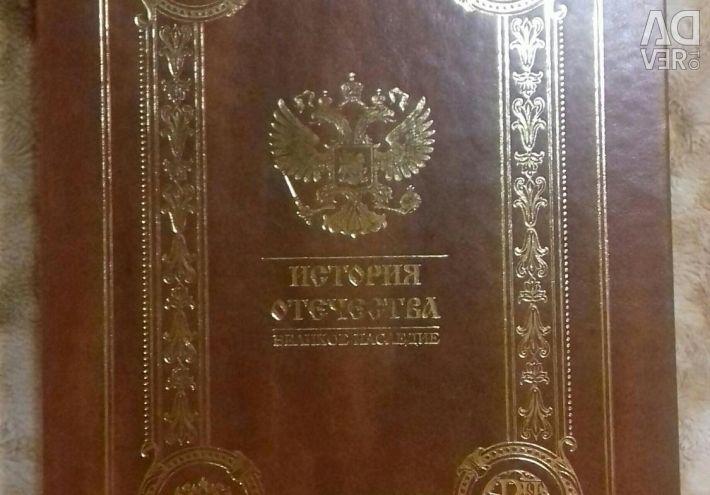 Κρατική Ασφάλεια FSB Gift Edition