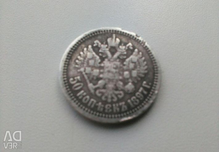 50 kopecks in 1897 silver
