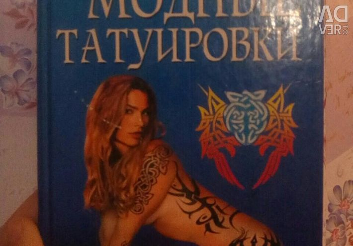 Book. All about tattoo