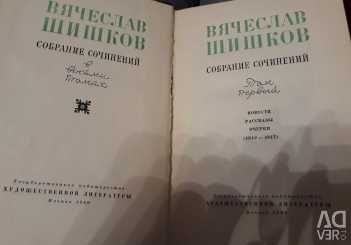 Collection of works V.Shishkov 1960 edition 8 volume