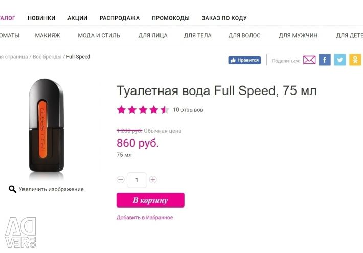 Full Speed Eau de Toilette 75 ml