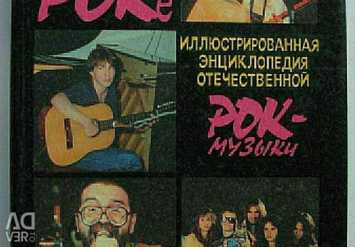 Soviet Rock Encyclopedia
