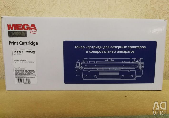 New compatible ProMEGA Print TK-590Y cartridge