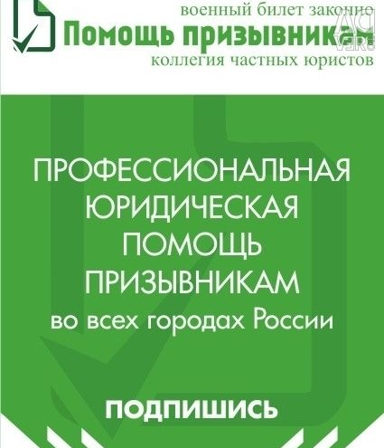 Assistance to draftees in obtaining a military ticket
