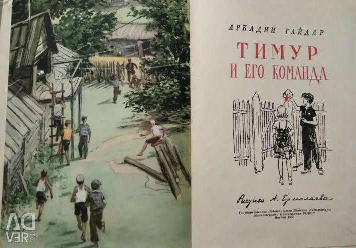 Timur and his team Gaidar 1957 Drawings Yermolaev