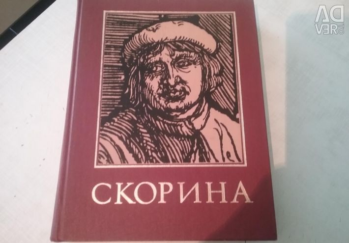 FRANCISK SKORINA AND HIS TIME Encycl. Reference book