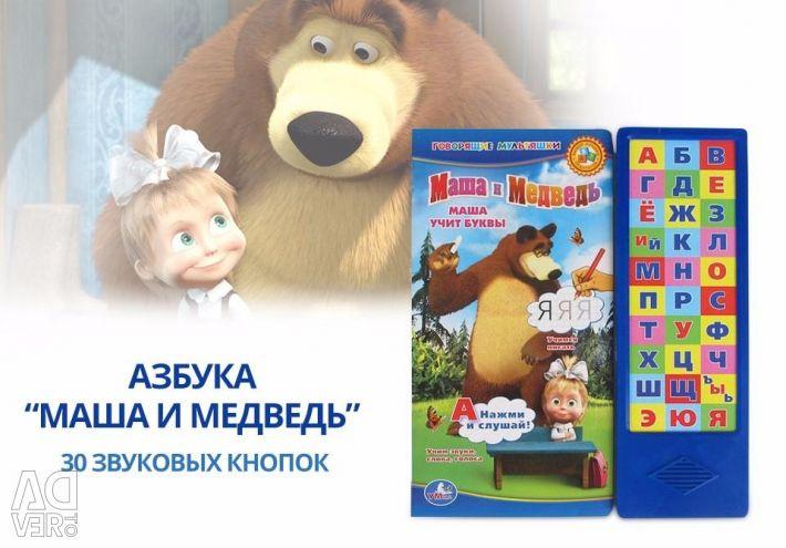 ABC Masha ve Bear,
