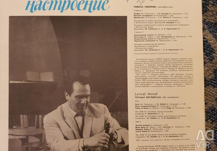 Εγγραφή Tovmas Gevorgyan