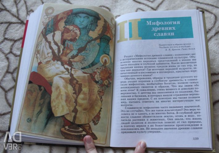 Мировая Художественная Культура изд. Дрофа 5 класс