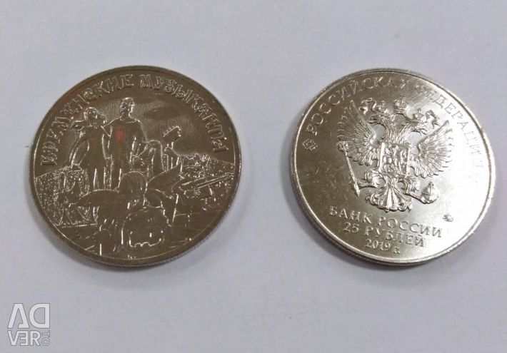 Coin 25 rubles